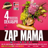 Концерт Zap Mama