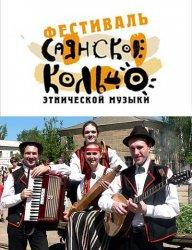 Этнический фестиваль «Саянское кольцо» сменил свое название