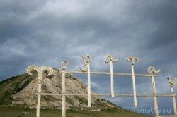 В Башкирии у подножья горы состоялся этнофестиваль